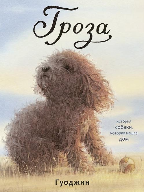 Гуоджин «Гроза. История собаки, которая нашла дом»