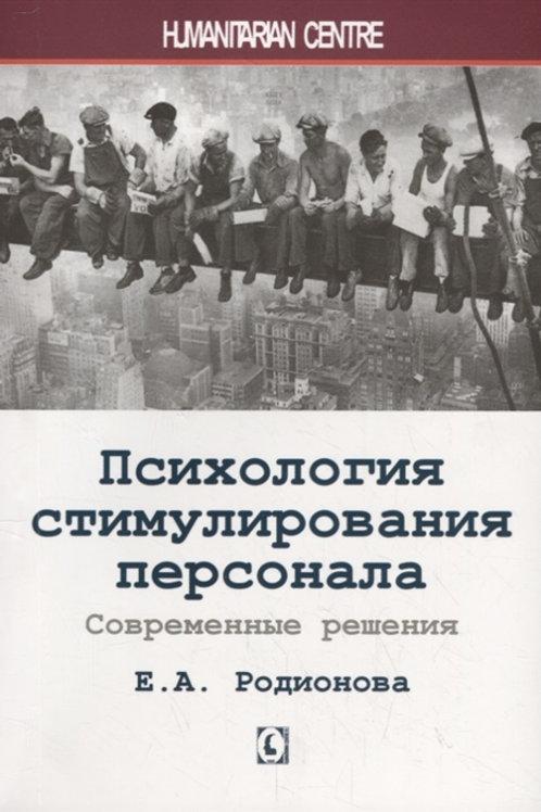 Елена Родионова «Психология стимулирования персонала. Современные решения»