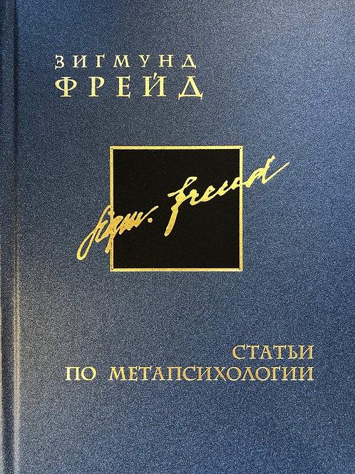 Зигмунд Фрейд «Статьи по метапсихологии. Том 13-14»