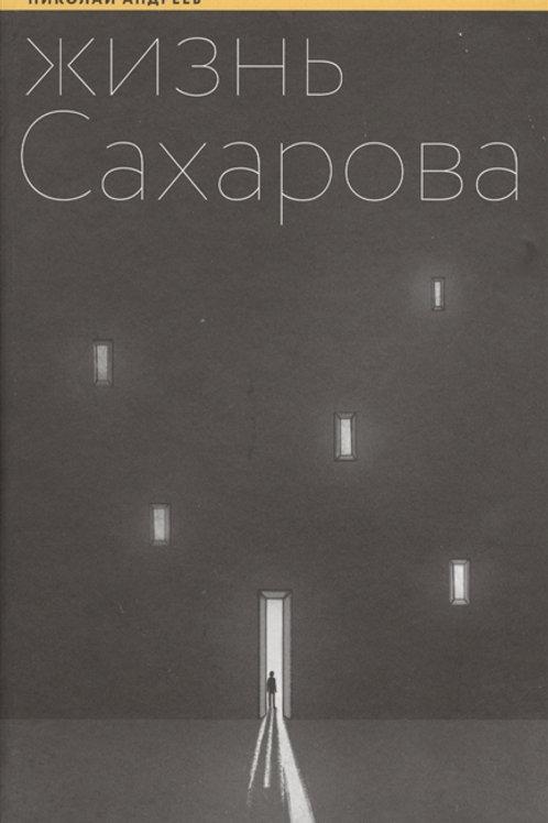 Николай Андреев «Жизнь Сахарова»