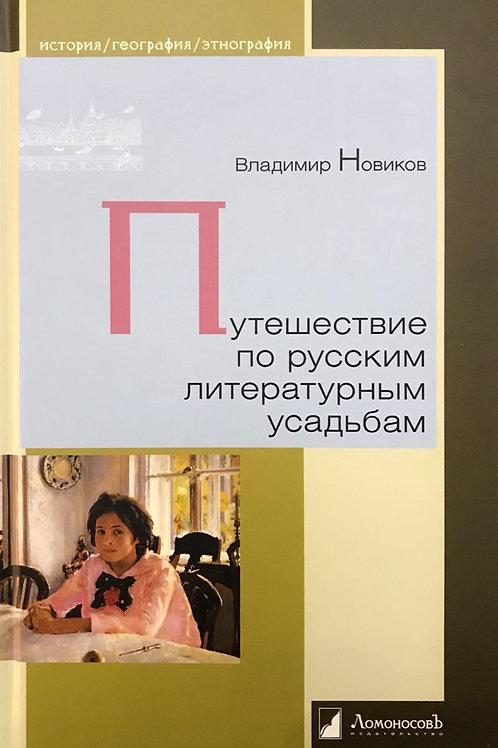 Владимир Новиков «Путешествие по русским литературным усадьбам»