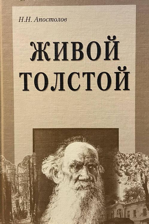 Николай Апостолов «Живой Толстой»