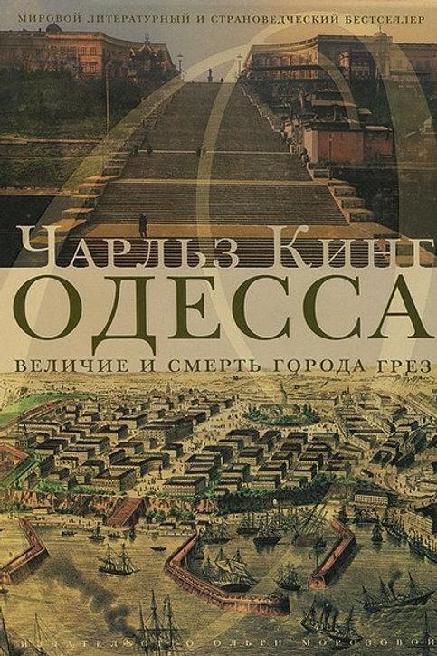 Чарльз Кинг «Одесса. Величие и смерть города грёз»