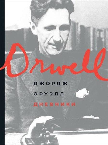 Джордж Оруэлл «Дневники»