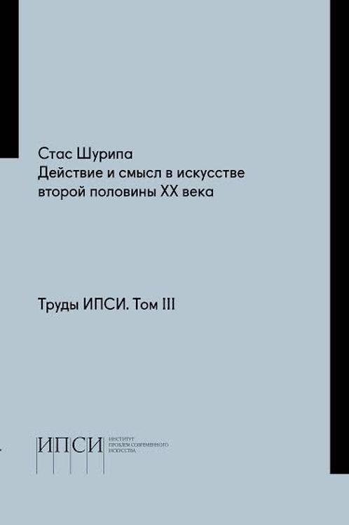 Станислав Шурипа «Действие и смысл в искусстве второй половины ХХ века»