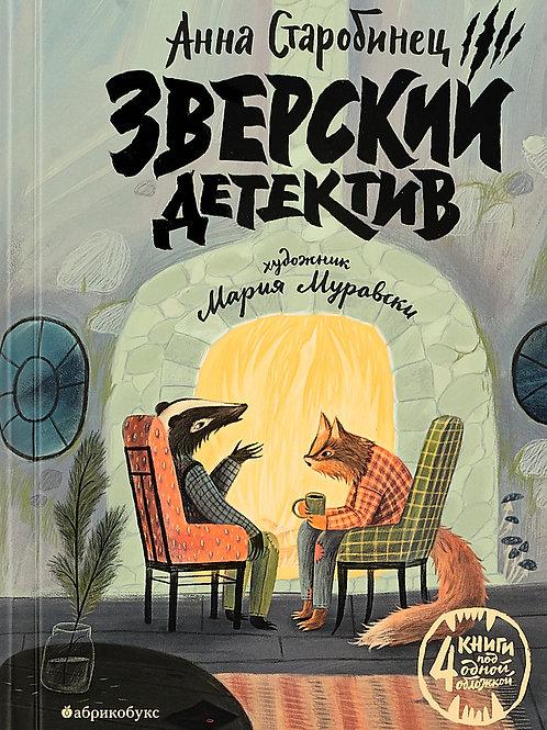 Анна Старобинец «Зверский детектив»