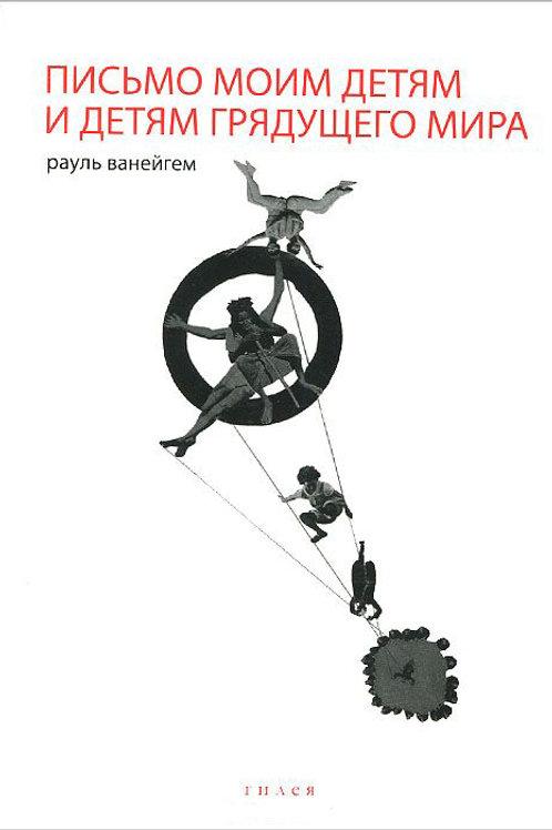 Рауль Ванейгем «Письмо моим детям и детям грядущего мира»