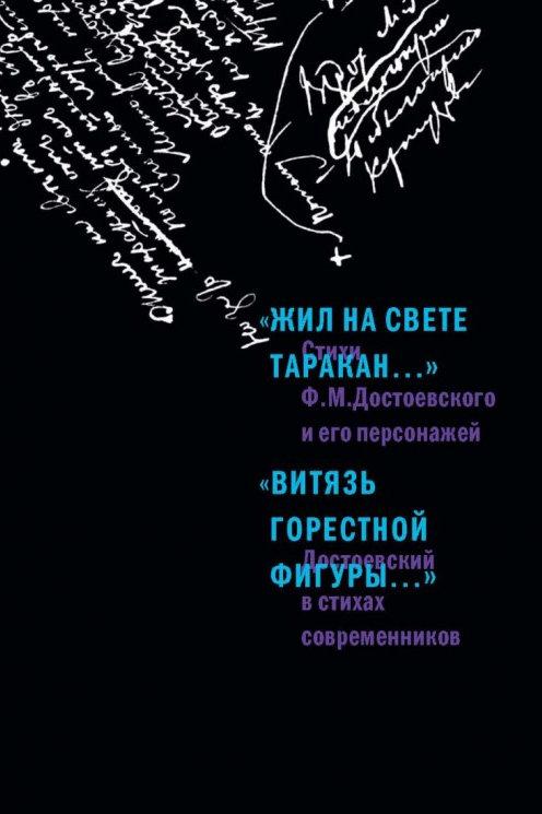 «Жил на свете таракан...»: Стихи Ф.М. Достоевского