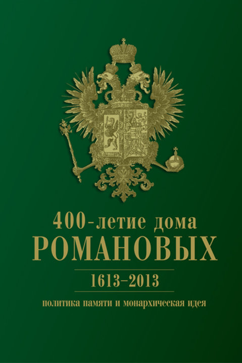 «400-летие Дома Романовых»