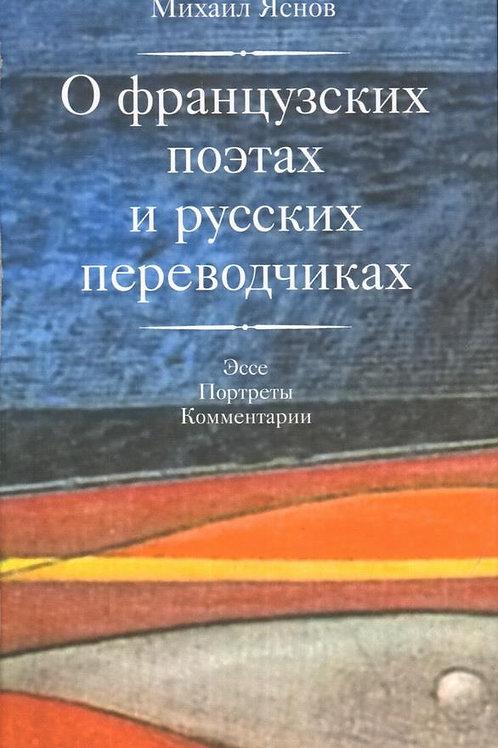 Михаил Яснов «О французских поэтах и русских переводчиках»