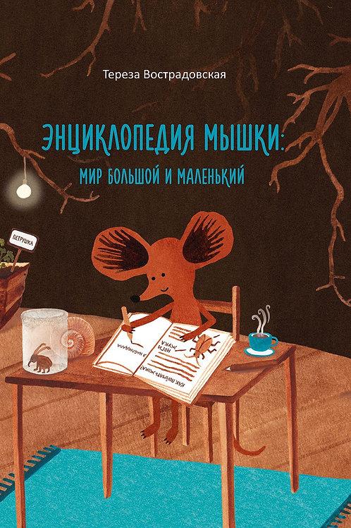 Тереза Вострадовская «Энциклопедия мышки: мир большой и маленький»