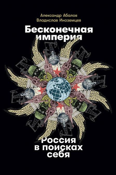 А.Абалов, Вл.Иноземцев «Бесконечная империя: Россия в поисках себя»
