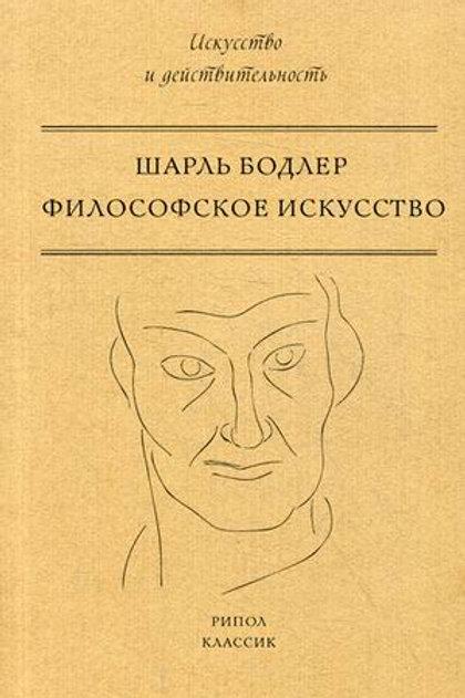 Шарль Бодлер «Философское искусство»