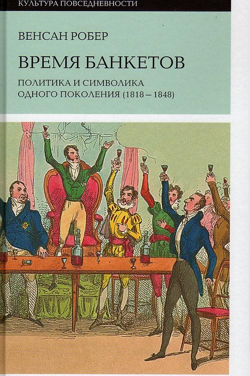 Венсан Робер «Время банкетов: политика и символика одного поколения (1818—1848)»