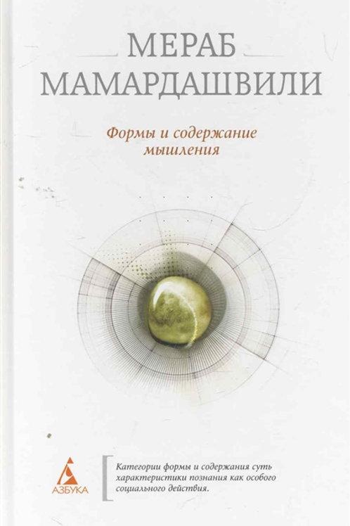 Мераб Мамардашвили «Формы и содержание мышления»