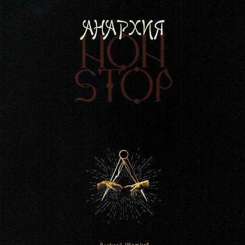 Алексей Цветков «Анархия Non Stop»