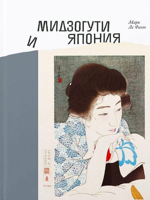 Марк Ле Фаню «Мидзогути и Япония»