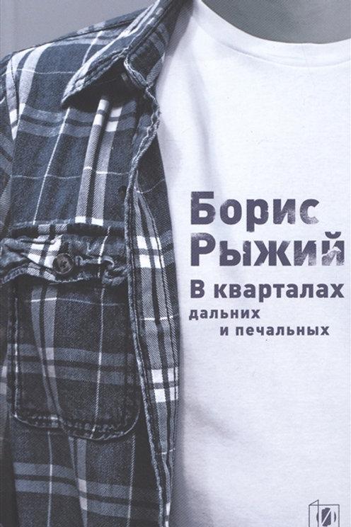 Борис Рыжий «В кварталах дальних и печальных»