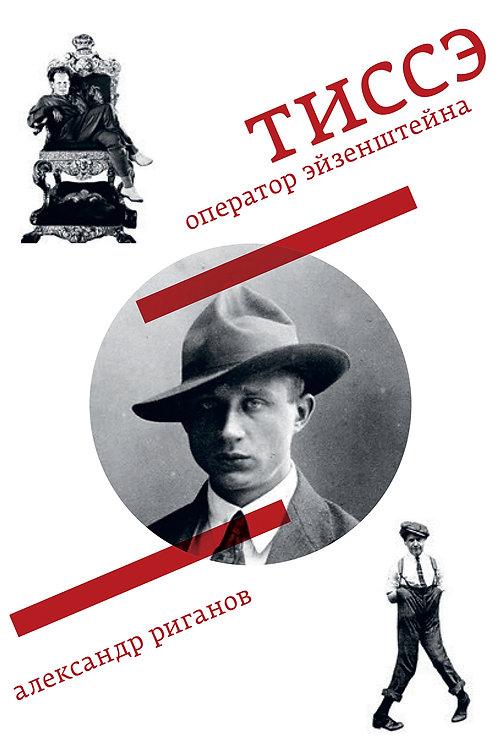 Александр Риганов «Тиссэ. Оператор Эйзенштейна»