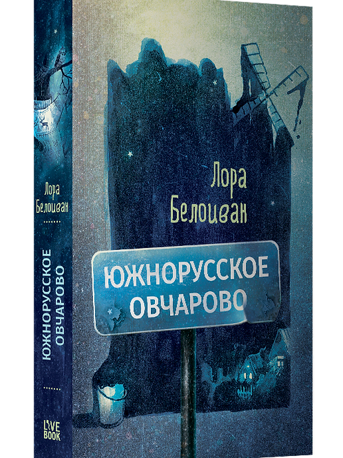 Лора Белоиван «Южнорусское Овчарово»