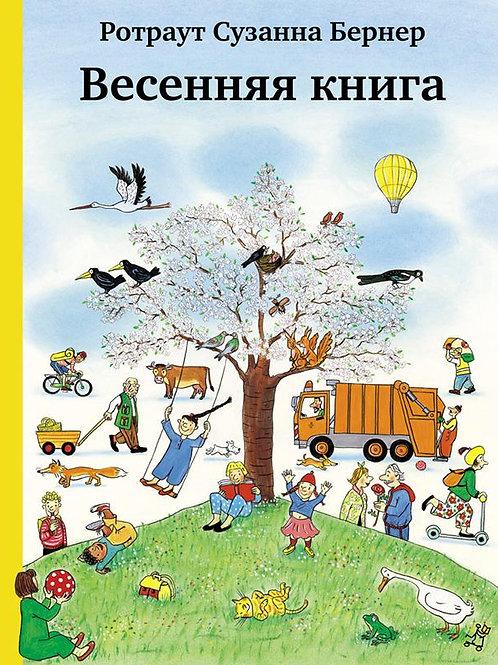 Ротраут Сузанна Бернер «Весенняя книга»