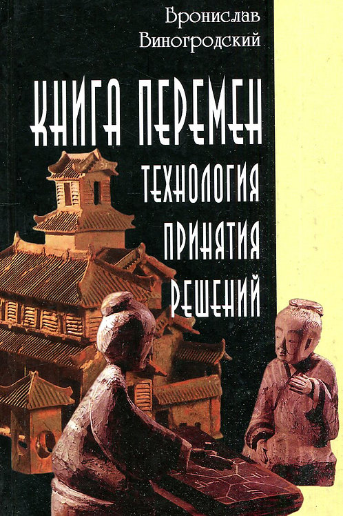 Бронислав Виногродский «Книга перемен. Технология принятия решений»