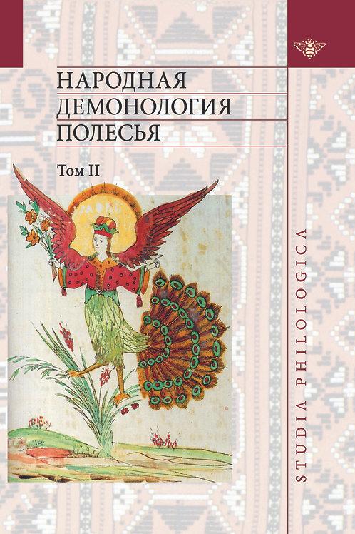 «Народная демонология Полесья. Т. II. Демонологизация умерших людей»