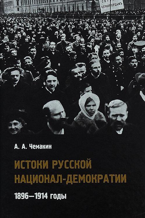 Антон Чемакин «Истоки русской национал-демократии: 1896—1914 годы»