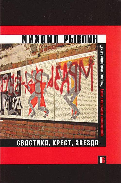 Михаил Рыклин «Свастика, крест, звезда»