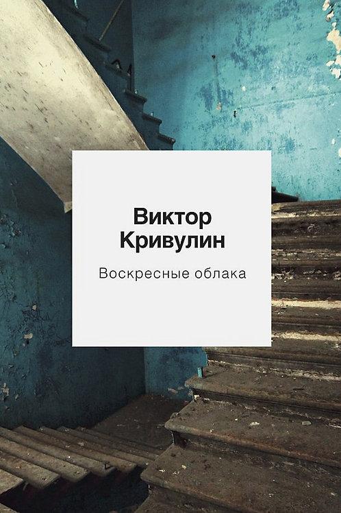 Виктор Кривулин «Воскресные облака»