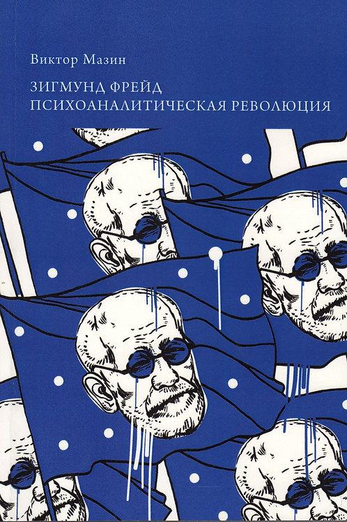 Виктор Мазин «Зигмунд Фрейд. Психоаналитическая революция»
