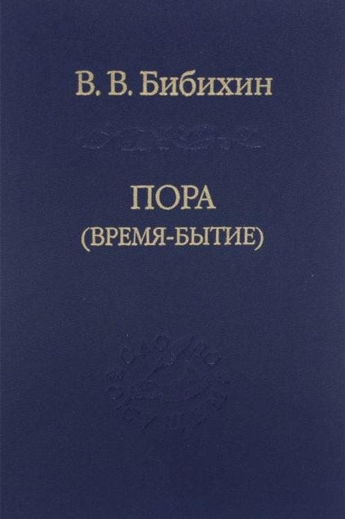 Владимир Бибихин «Пора (время-бытие)»