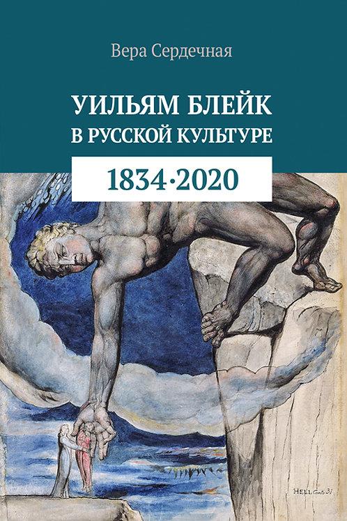 Вера Сердечная «Уильям Блейк в русской культуре. 1834-2020»