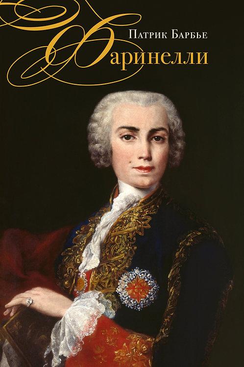 Патрик Барбье «Фаринелли. Величайший кастрат эпохи Просвещения»