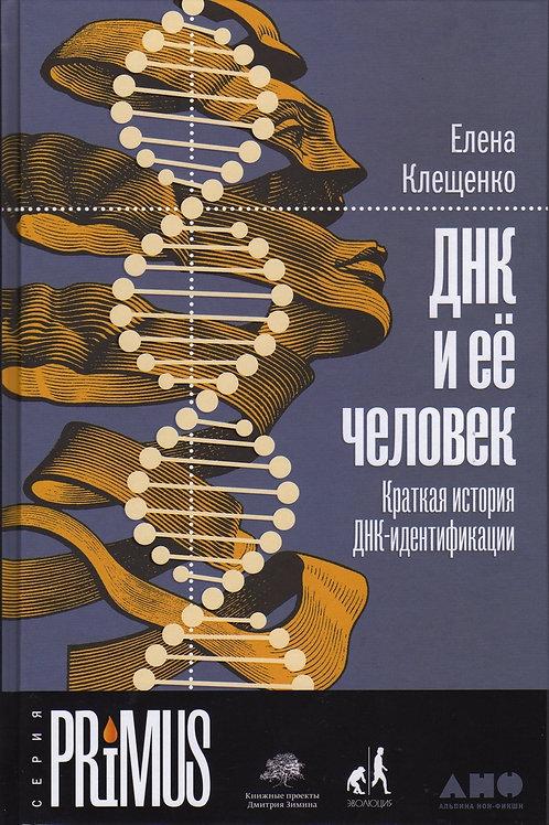 Елена Клещенко «ДНК и ее человек. Краткая история ДНК-идентификации»