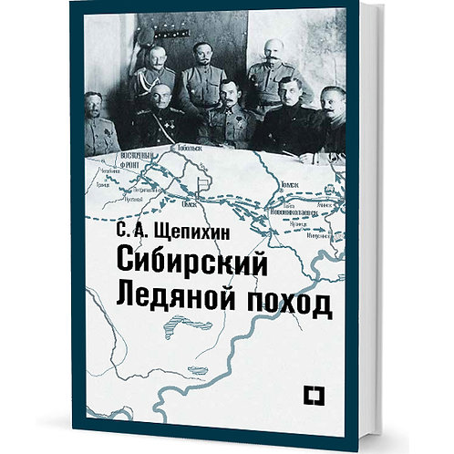 Сергей Щепихин «Сибирский Ледяной поход. Воспоминания»
