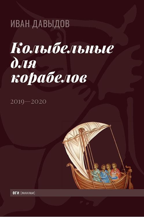 Иван Давыдов «Колыбельные для корабелов. 2019-2020»