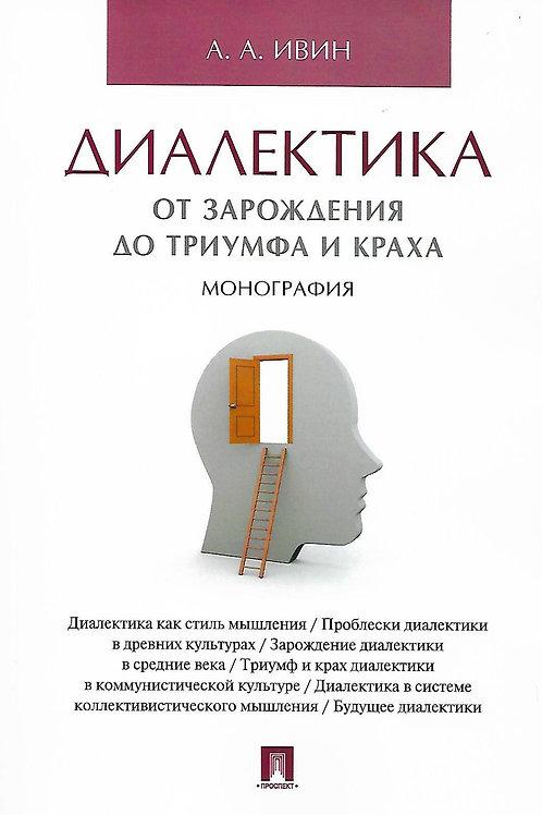 Александр Ивин «Диалектика. От зарождения до триумфа и краха»
