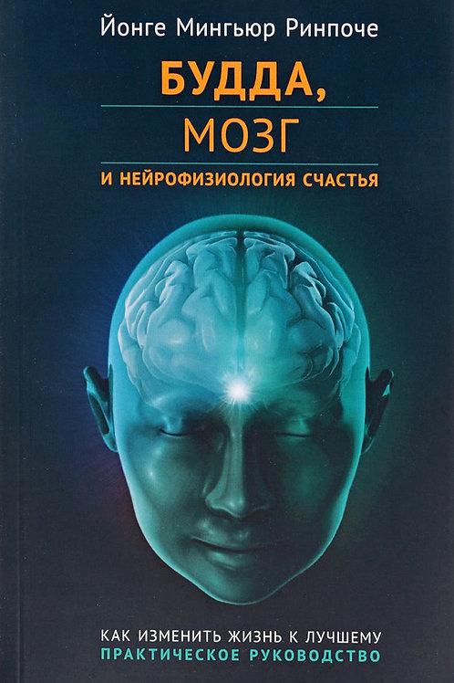 Йонге Мингьюр Ринпоче «Будда, мозг и нейрофизиология счастья»