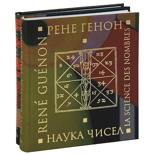 Рене Генон «Наука чисел. Наука букв» (Комплект из 2-х книг)