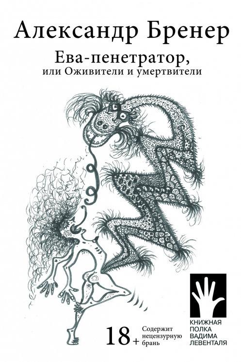 Александр Бренер «Ева-пенетратор, или Оживители и умертвители»
