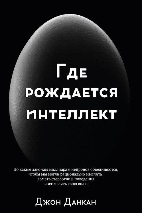 Джон Данкан «Где рождается интеллект»