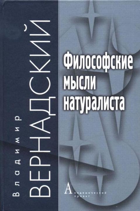 Владимир Вернадский «Философские мысли натуралиста»