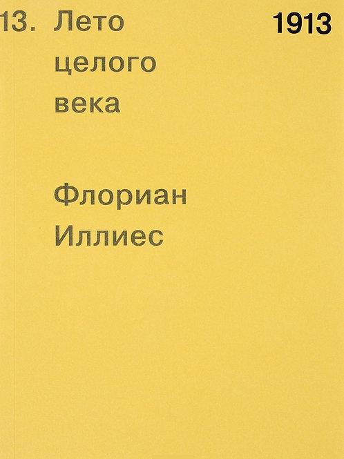 Флориан Иллиес «1913. Лето целого века»
