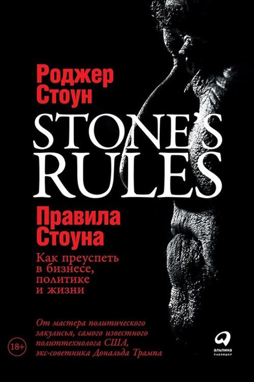 Роджер Стоун «Правила Стоуна: Как преуспеть в бизнесе, политике и жизни»