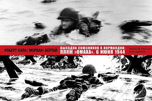 """Роберт Капа «Высадка союзников в Нормандии: пляж """"Омаха"""", 6 июня 1944»"""