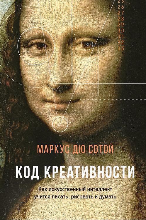 Маркус Дю Сотой «Код креативности»
