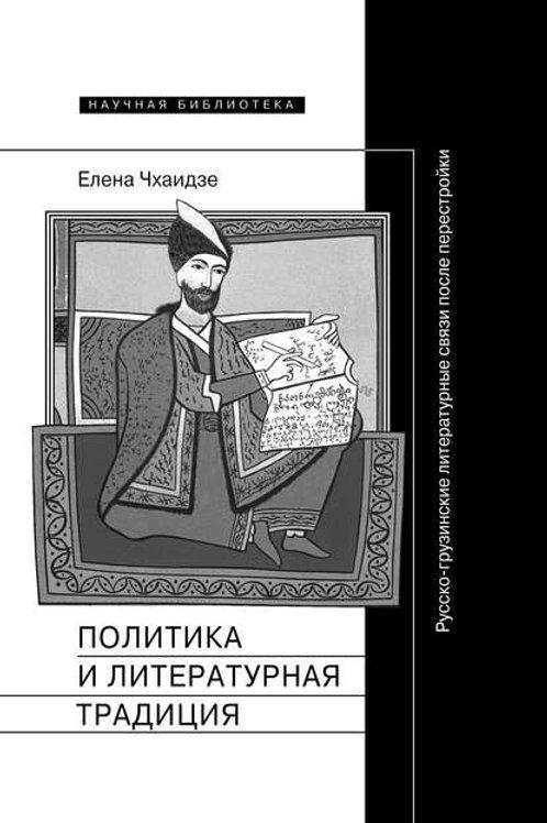 Елена Чхаидзе «Политика и литературная традиция»