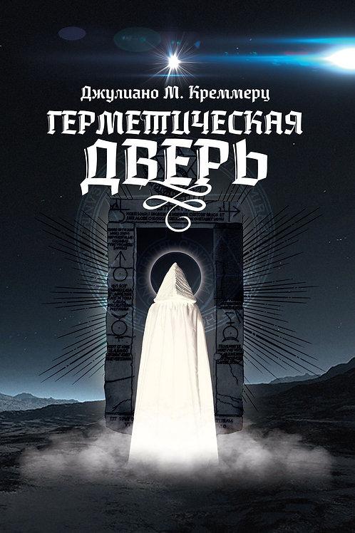 Джулиано М. Креммерц «Герметическая дверь»