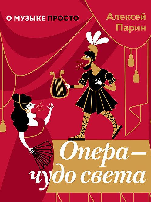 Алексей Парин «Опера — чудо света»